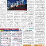 صفحه ۱۲- ۰۷ اردیبهشت ۱۳۹۹