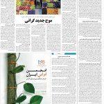 صفحه ۱۲ – ۱۷ اردیبهشت ۱۳۹۹