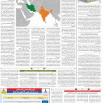 صفحه۱۲-۳ مرداد۱۴۰۰