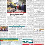 صفحه۱۲-۶ مرداد ۱۴۰۰