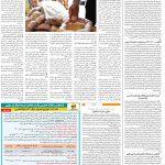 صفحه۱۲-۱۰ مرداد ۱۴۰۰