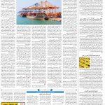 صفحه۱۲-۱۱ مرداد ۱۴۰۰
