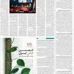 صفحه ۱۲- ۳۱اردیبهشت ۱۳۹۹