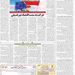 صفحه۱۲-۲۴ مهر ۱۴۰۰