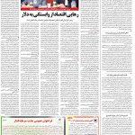 صفحه۱۲-۲۶ مهر ۱۴۰۰