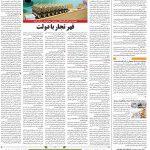 صفحه۱۲-۲۹ مهر ۱۴۰۰
