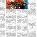 صفحه۱۲-۳ آبان ۱۴۰۰