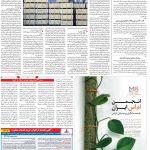 صفحه ۱۲- ۷ خرداد ۱۳۹۹