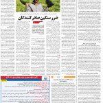 صفحه ۱۲- ۸ خرداد ۱۳۹۹