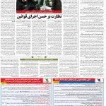 صفحه ۱۲- ۱۰ خرداد ۱۳۹۹