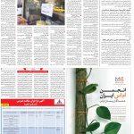 صفحه ۱۲- ۲۷فروردین ۱۳۹۹
