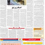 صفحه ۱۲- ۷ مرداد ۱۳۹۹