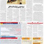 صفحه ۱۲- ۸ مرداد ۱۳۹۹