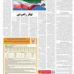 صفحه ۱۲- ۱۳ مرداد ۱۳۹۹