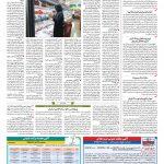 صفحه ۱۲ – ۱۳ شهریور ۱۳۹۷