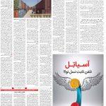 صفحه ۱۲- ۲۰شهریور ۱۳۹۹