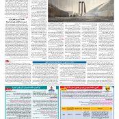 صفحه ۱۳ – ۳۰ دی ۱۳۹۶