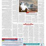 صفحه ۱۳ – ۰۳ بهمن ۱۳۹۷