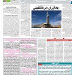 صفحه ۱۳ – ۰۴ بهمن ۱۳۹۷