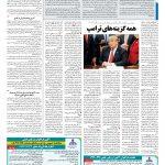 صفحه ۱۳ – ۰۶ بهمن ۱۳۹۷
