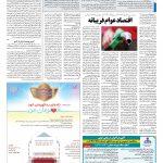 صفحه ۱۳ – ۰۷ بهمن ۱۳۹۷