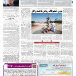 صفحه ۱۳ – ۰۸ بهمن ۱۳۹۷
