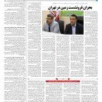 صفحه ۱۳ – ۰۹ بهمن ۱۳۹۷