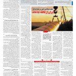 صفحه ۱۳ – ۱۰ بهمن ۱۳۹۷