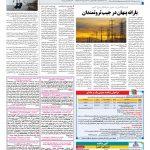 صفحه ۱۳ – ۱۱ بهمن ۱۳۹۷