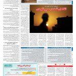 صفحه ۱۳ – ۲۶ آبان ۱۳۹۹
