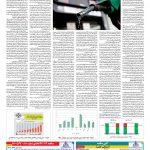 صفحه ۱۳ – ۱۳ بهمن ۱۳۹۷