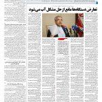 صفحه ۱۳ – ۱۴ بهمن ۱۳۹۷