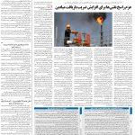 صفحه ۱۳- ۱ مهر ۱۳۹۹
