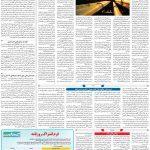 صفحه ۱۳- ۲ مهر ۱۳۹۹