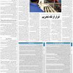 صفحه ۱۳- ۶ مهر ۱۳۹۹