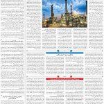 صفحه ۱۳- ۲۷  آبان  ۱۳۹۹