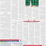 صفحه ۱۳- ۵  آذر  ۱۳۹۹