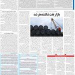 صفحه ۱۳- ۱۷ دی  ۱۳۹۹