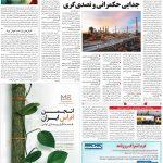 صفحه ۱۳ – ۲۴ دی ۱۳۹۹