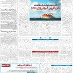 صفحه۱۳-۳۰اردیبهشت ۱۴۰۰