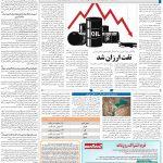 صفحه۱۳-۰۱ خرداد ۱۴۰۰