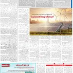 صفحه۱۳-۰۲ خرداد ۱۴۰۰
