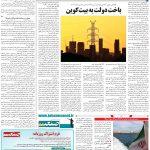 صفحه۱۳-۰۳ خرداد ۱۴۰۰
