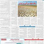 صفحه۱۳-۰۴ خرداد ۱۴۰۰