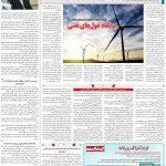 صفحه۱۳-۰۹ خرداد ۱۴۰۰