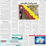 صفحه۱۳-۱۰ خرداد ۱۴۰۰