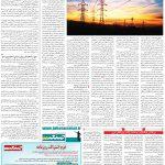 صفحه۱۳-۱۳ خرداد ۱۴۰۰