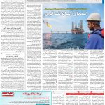 صفحه۱۳-۱۷ خرداد ۱۴۰۰