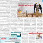 صفحه۱۳-۱۸ خرداد ۱۴۰۰