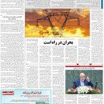 صفحه۱۳-۱۹ خرداد ۱۴۰۰